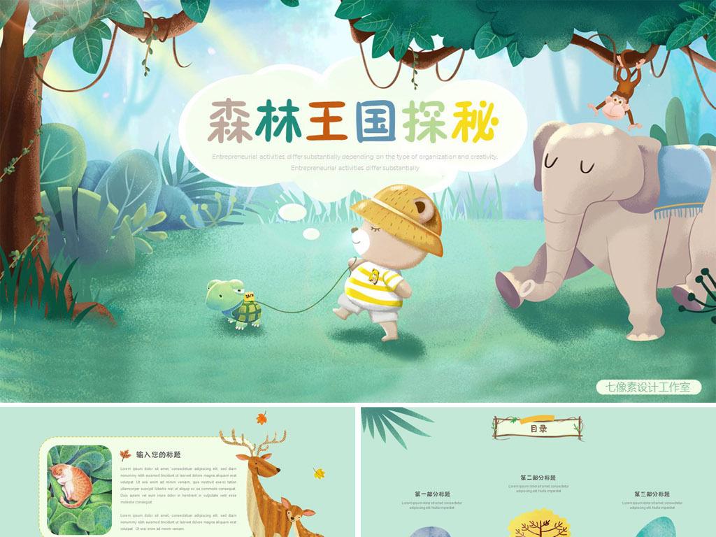 卡通可爱森林动物幼儿园课件ppt模板