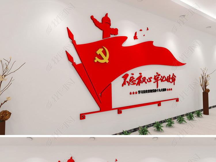 十九大主题宣传文化墙