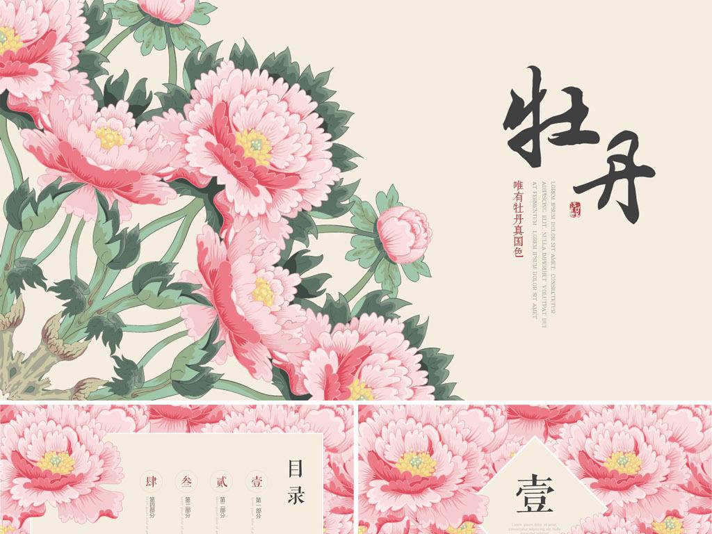 传统古典牡丹花中国风ppt模板
