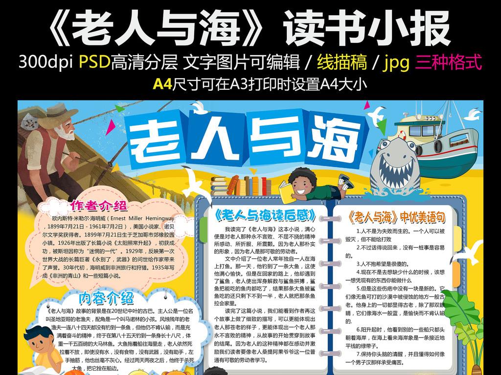老人与海小报读书阅读手抄报海明威电子小报图片素材 psd模板下载