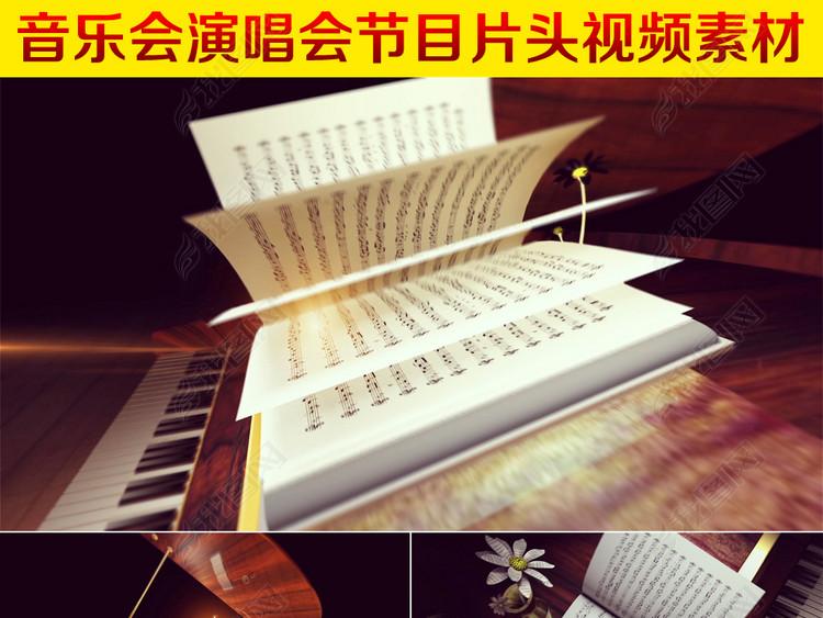 音乐会片头视频素材演唱演奏会文艺晚会开场