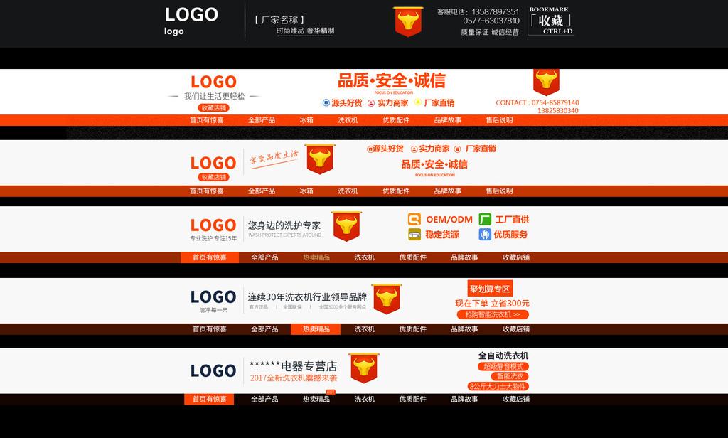 淘宝阿里巴巴店招网页导航条模板图片设计素材_高清(.图片
