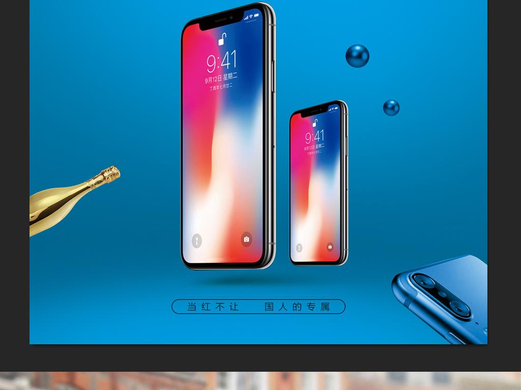 iphonex手机海报