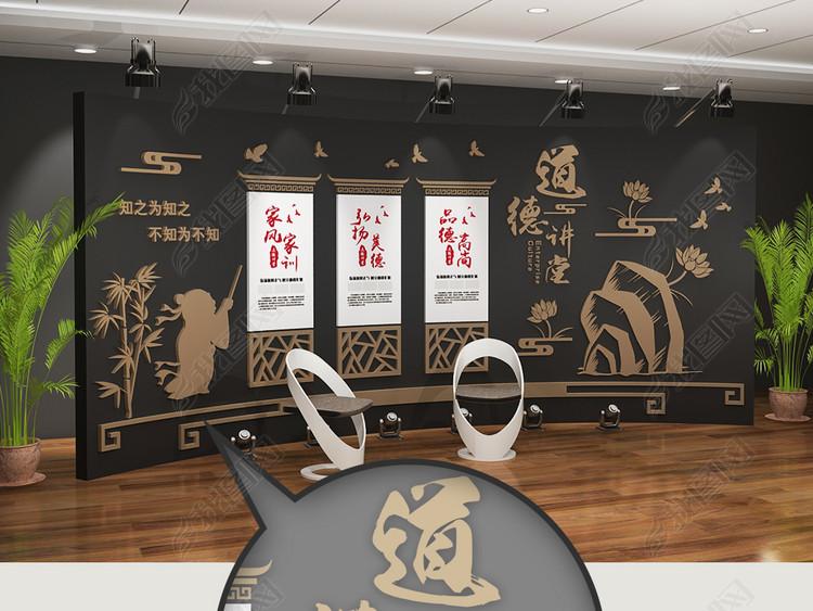 大型立体道德讲堂文化墙3D效果图