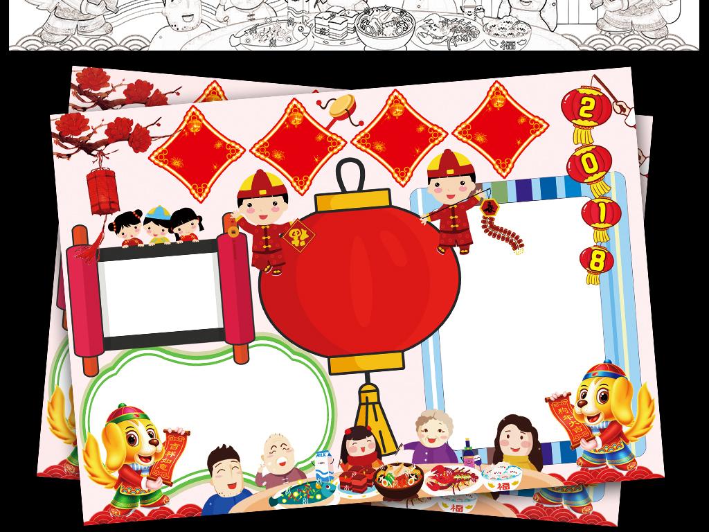 春节小报新年寒假手抄小报图片素材参数 编号 : 17299392 软件 : word图片