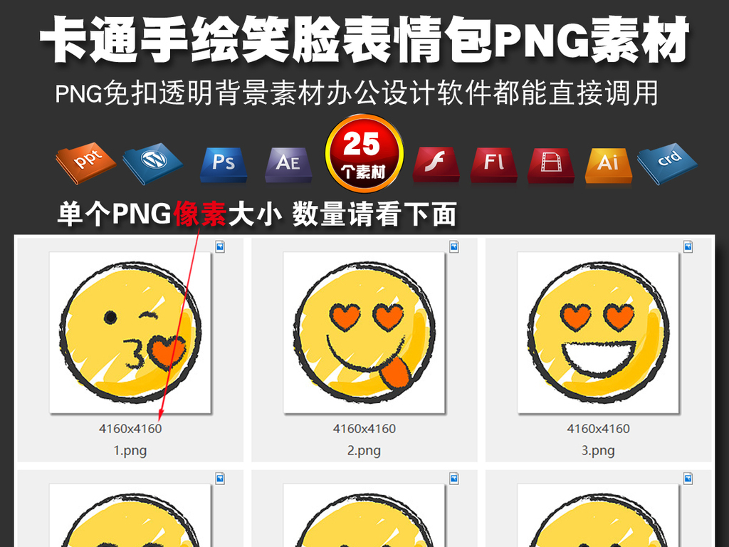 卡通手绘笑脸qq表情包png免扣素材打印
