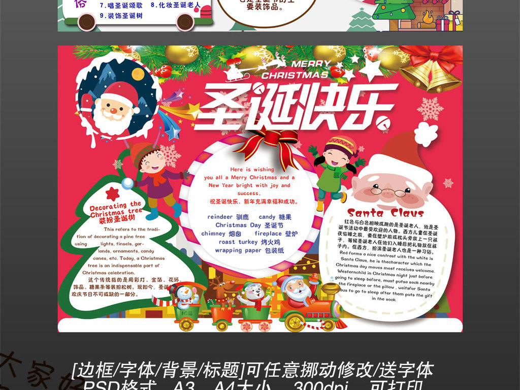 圣诞节中文英语小报平安夜新年手抄报素材