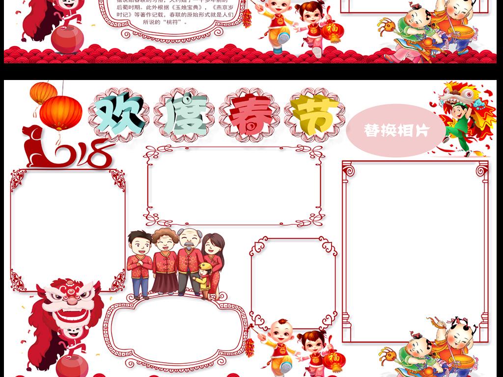春节|元旦手抄报 > 中国风剪纸小报寒假春节新年快乐喜庆  素材图片