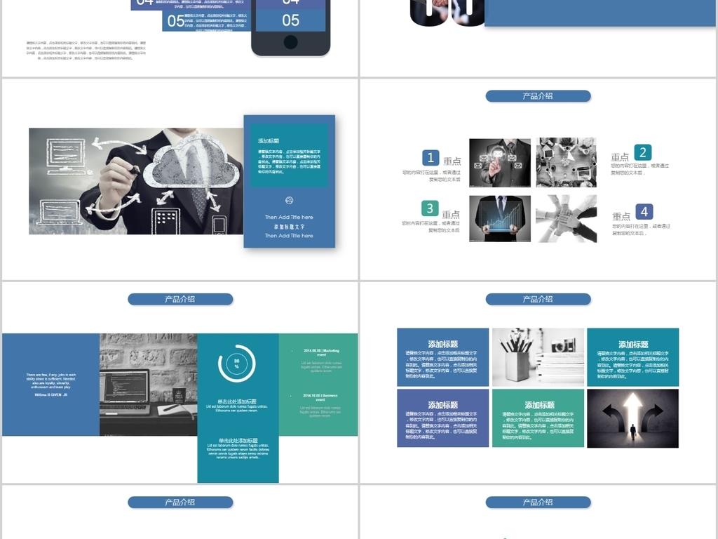 大气创意商务创业计划商业计划书ppt模板下载 9.34MB 商务PPT大全 商务通用PPT