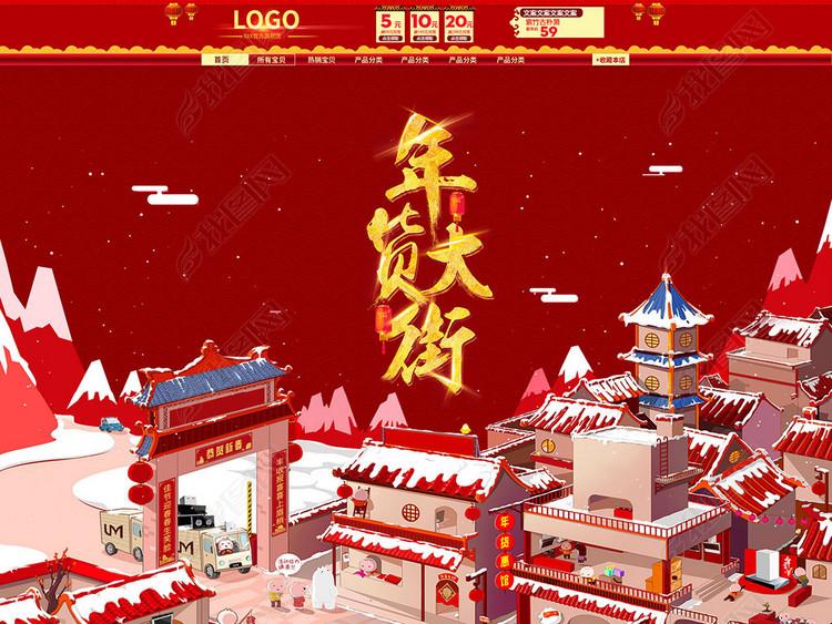 年货大街店铺首页装修模板年货节促销大红