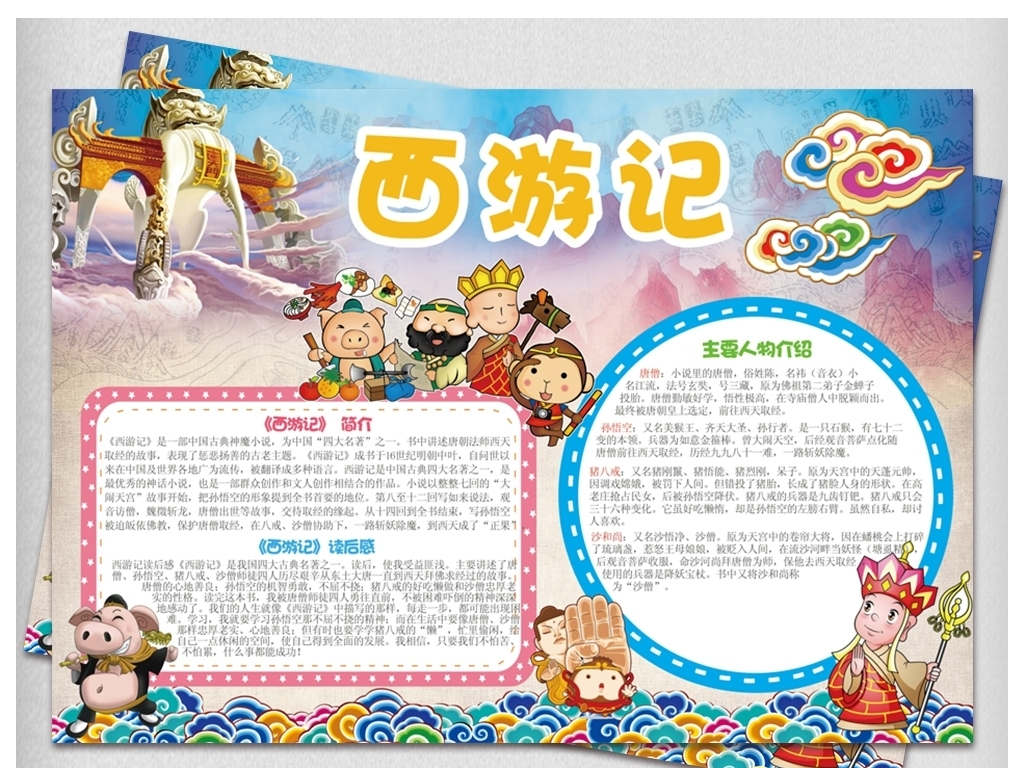 西游记小报四大名著手抄报电子模板