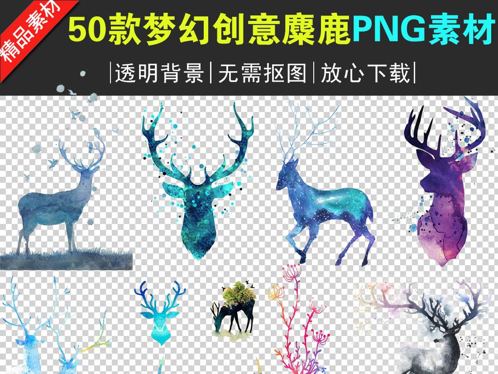 创意梦幻水彩手绘鹿森林鹿剪影png素材