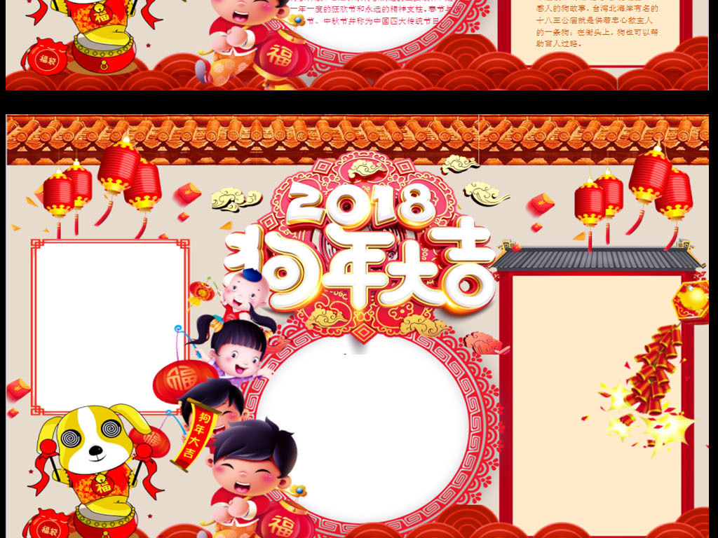 狗年word小报模板下载图片下载wps素材-春节|元旦手