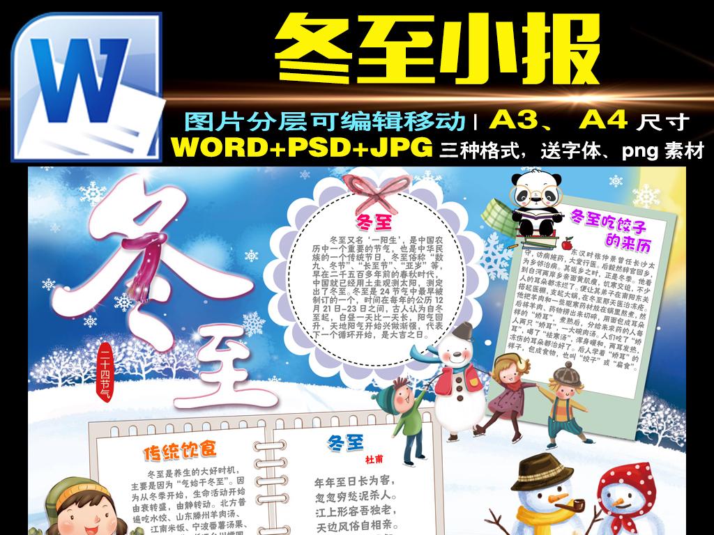 冬至小报节气新年手抄报传统春节电子小报