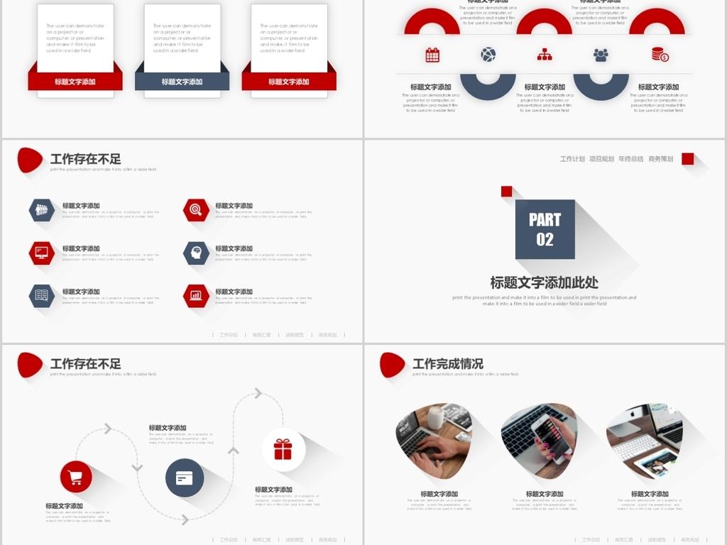 企业宣传企业简介公司简介ppt模板素材图片