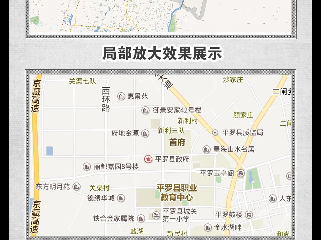 地图平罗县边界线平罗政区图规划图网络销售石嘴山市地形图乡镇地图