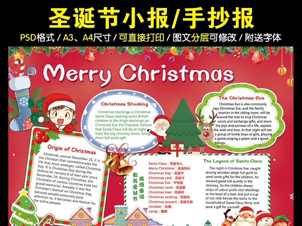 手抄报|小报 节日手抄报 圣诞节手抄报 > 英文圣诞节小报元旦新年快乐