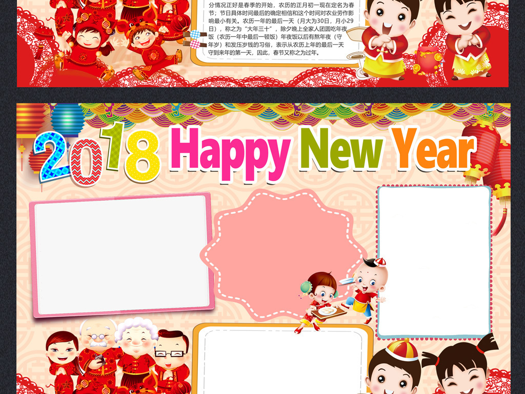 元旦春节英语小报狗年新年寒假英文手抄小报素材