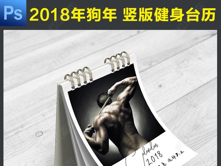 简约时尚018狗年竖版健身房台历设计模板