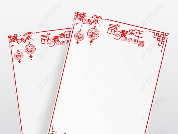 2018年狗年剪纸信纸信笺背景春节小报
