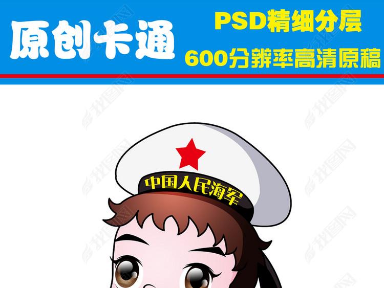 小海军卡通形象设计