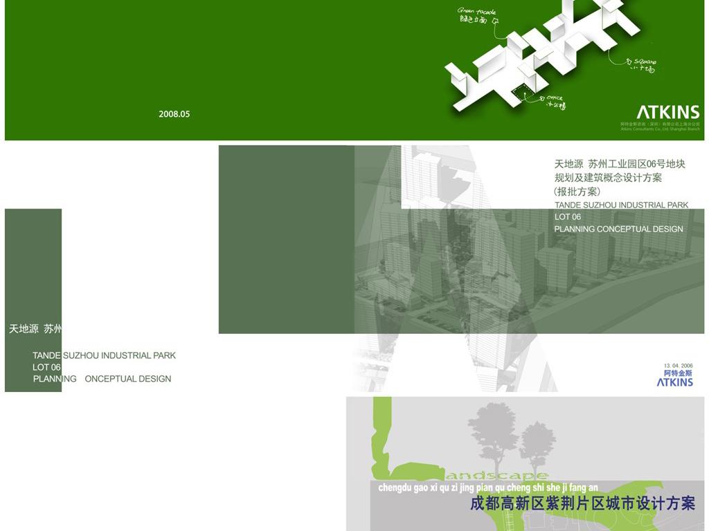 800张封面著名规划方案封面封底扉页平面设计图下载(1图片