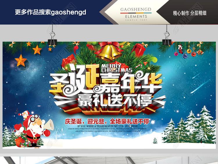 时尚圣诞嘉年华节日促销活动海报