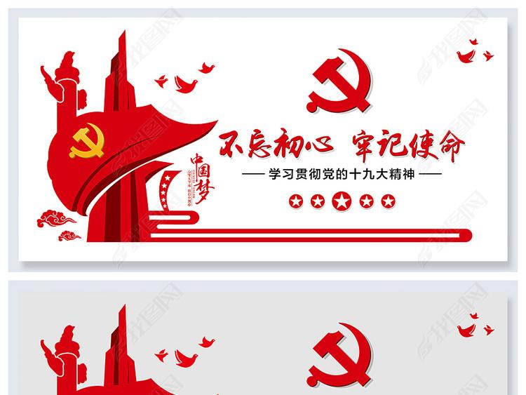 党建廉政十九大主题宣传文化墙