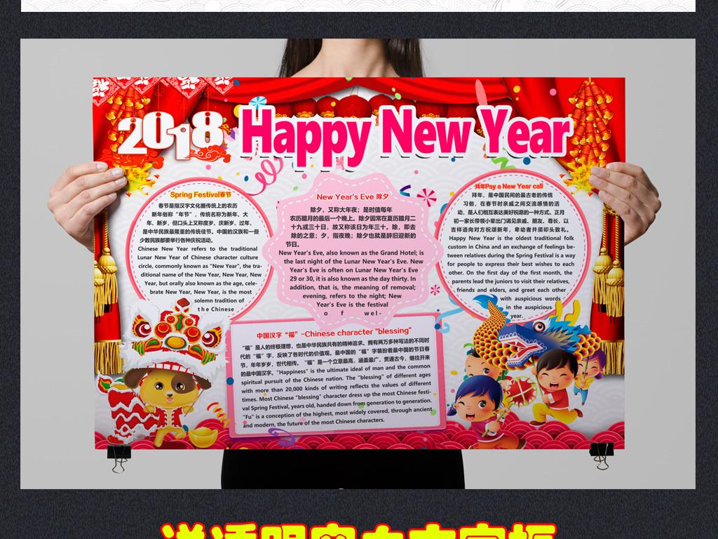 元旦春节英语小报狗年新年寒假英文手抄小报word模板