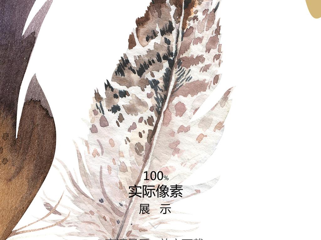 北欧艺术手绘水彩羽毛英文字体装饰画