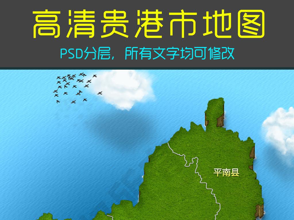 贵港市区地图高清版 - 豆丁网