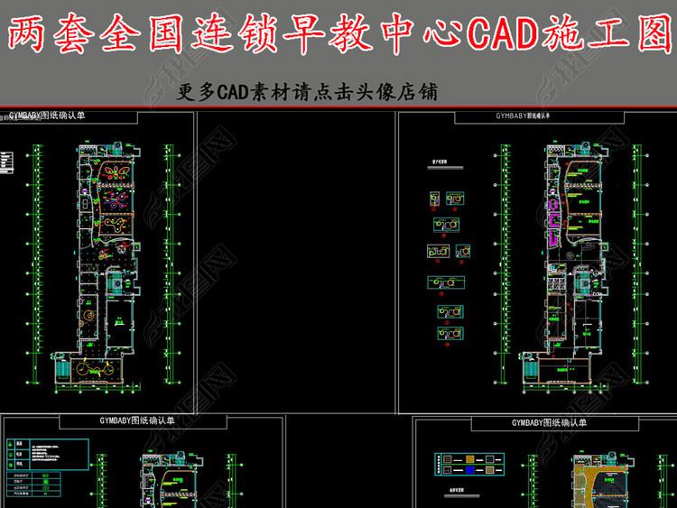 两套早教中心CAD施工图