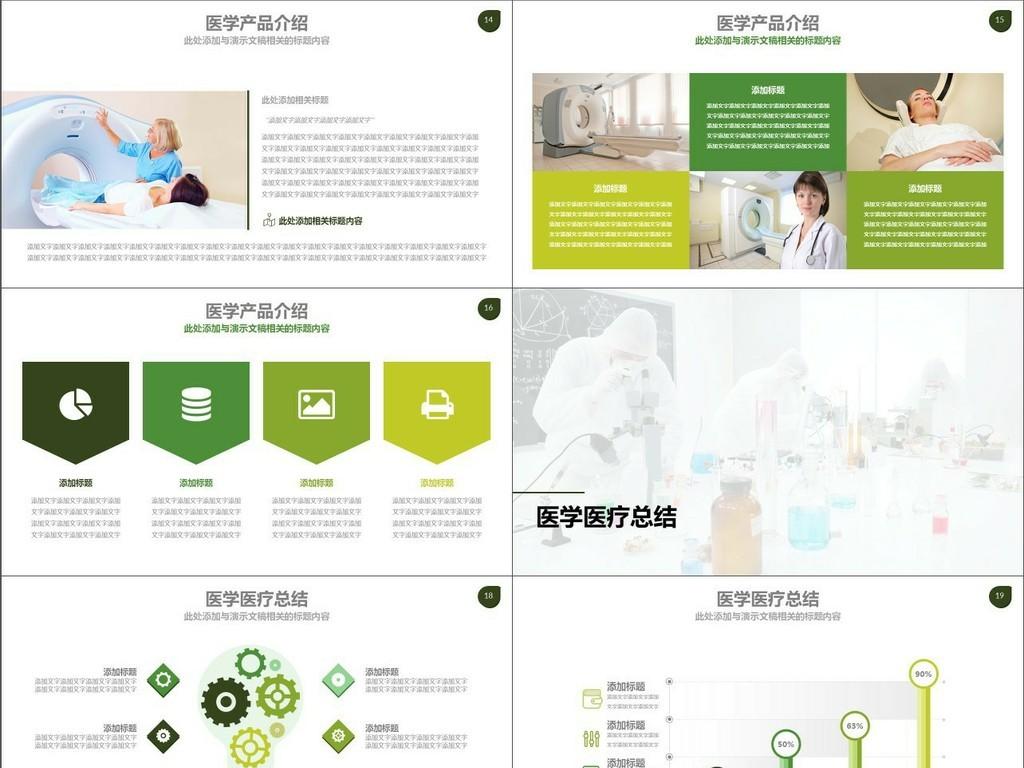 学介绍发展医疗服务总结汇报PPT模版