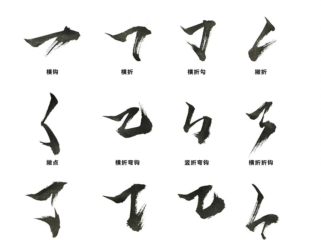 笔字体偏旁部首笔画精品高清素材图片 psd模板下载 24.56MB 中文字