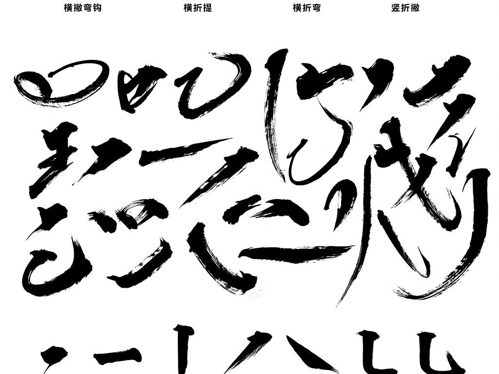 笔字体偏旁部首笔画精品高清素材图片下载psd素材 中文字体