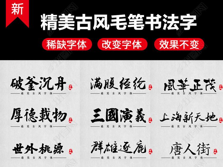中国风书法毛笔字体
