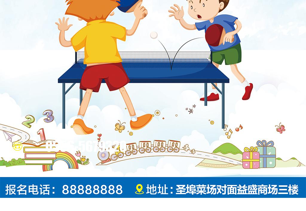 体育运动青少年乒乓球比赛宣传海报模板