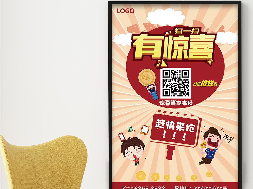 海报设计 创意海报 pop海报 > 微信扫码有惊喜送豪礼促销宣传海报设计