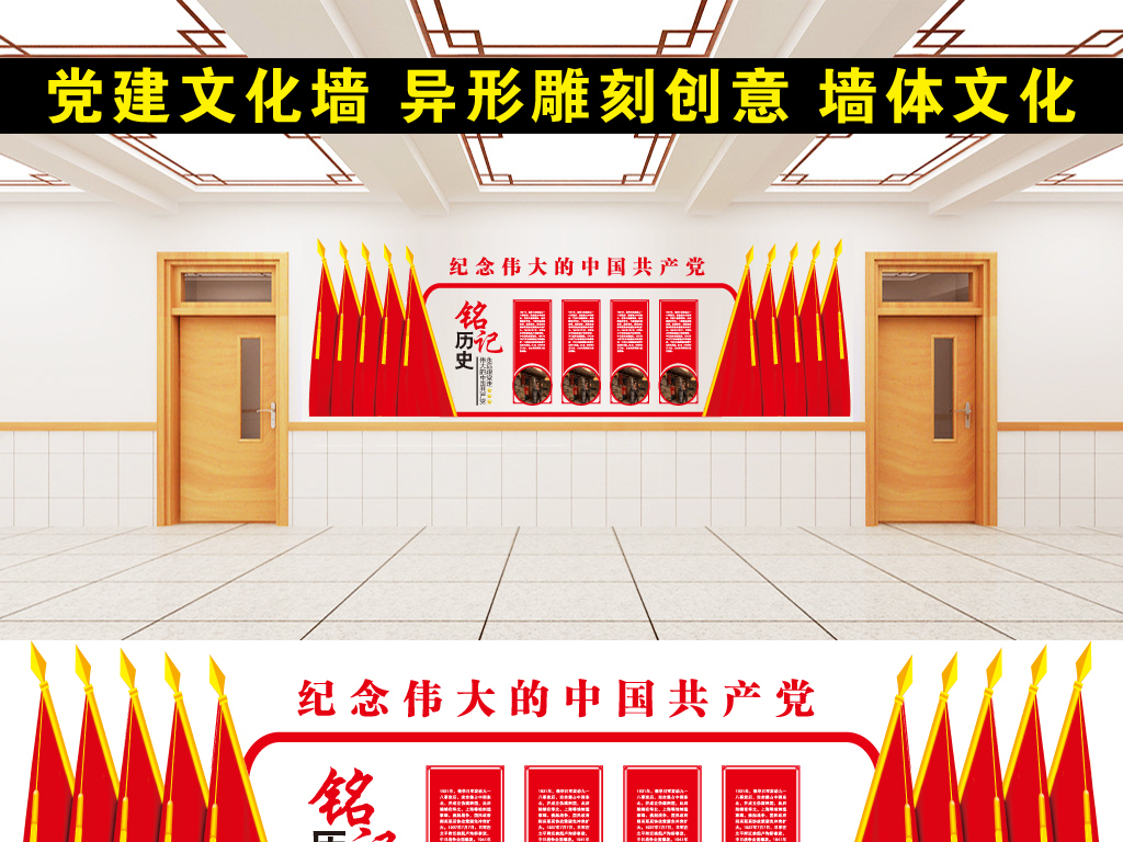 党员活动室走廊文化墙党建图片下载ai素材 政府机关楼道文化墙