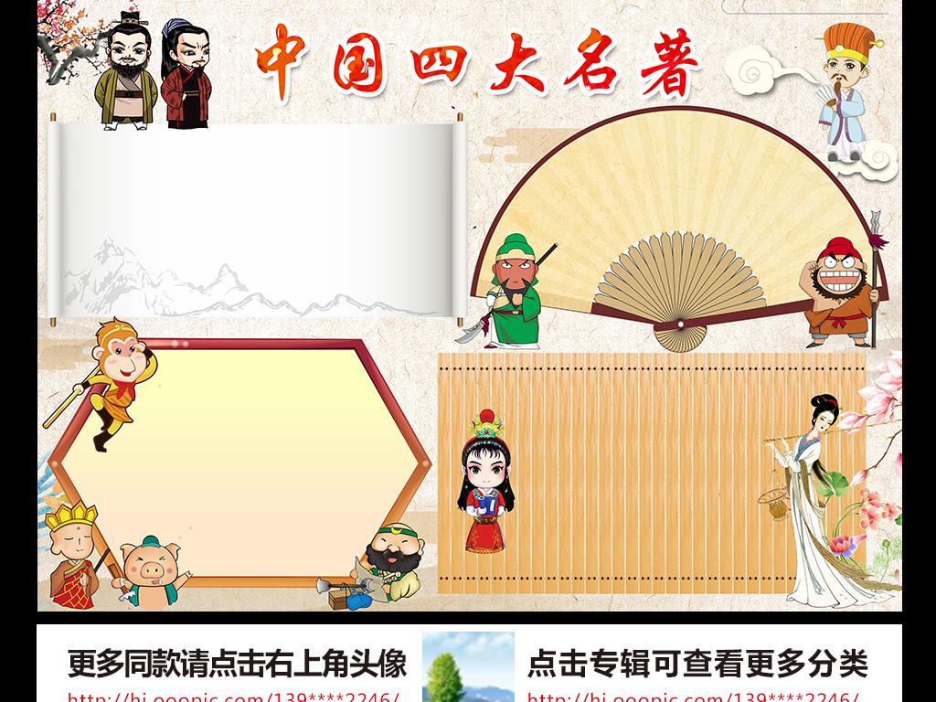中国四大名著小报读书阅读手抄报电子小报图片下载docx素材 其他