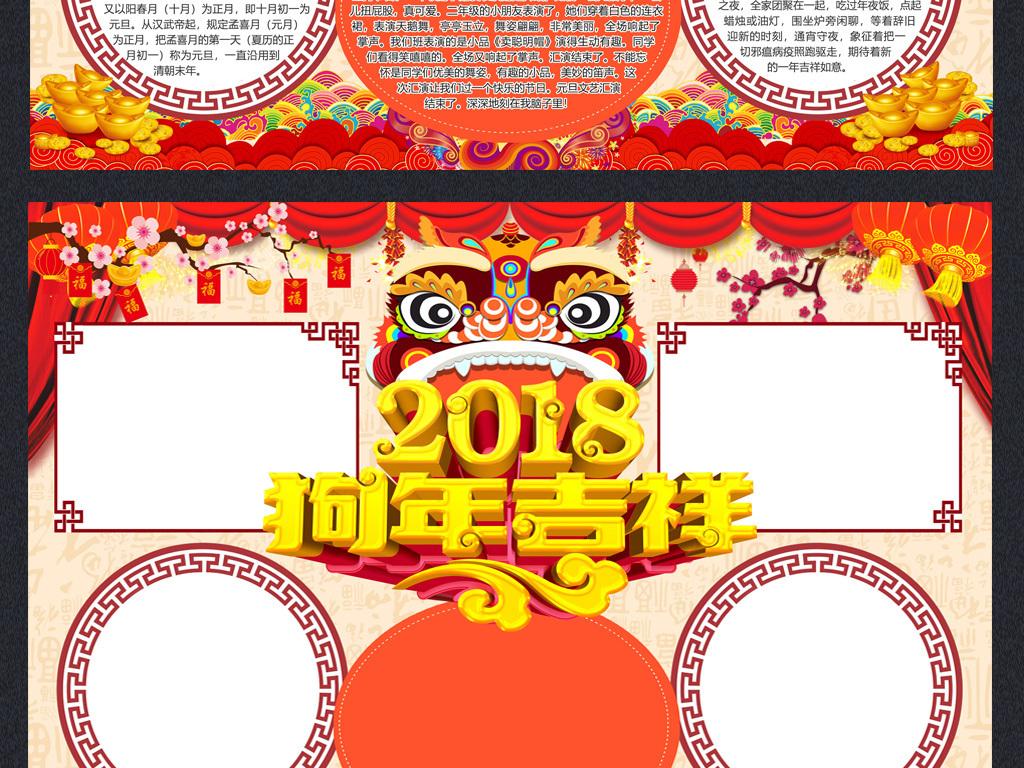 手抄报|小报 节日手抄报 春节|元旦手抄报 > 2018狗年元旦春节小报
