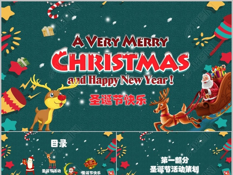 圣诞节圣诞快乐组织活动策划方案PPT模板