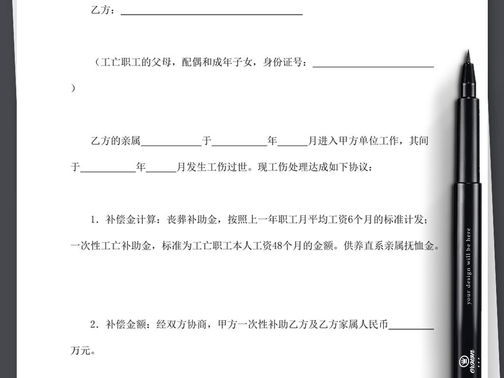 补偿的协议书范本_应届毕业生网