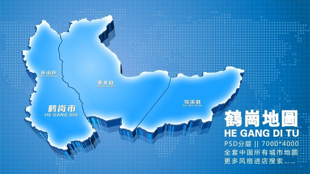 黑龙江地图鹤岗地图鹤岗市地图鹤岗行政