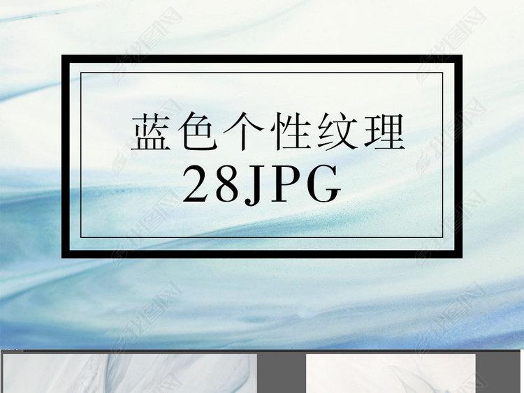 高清蓝色手绘水彩纹理jpg图片婚礼背景