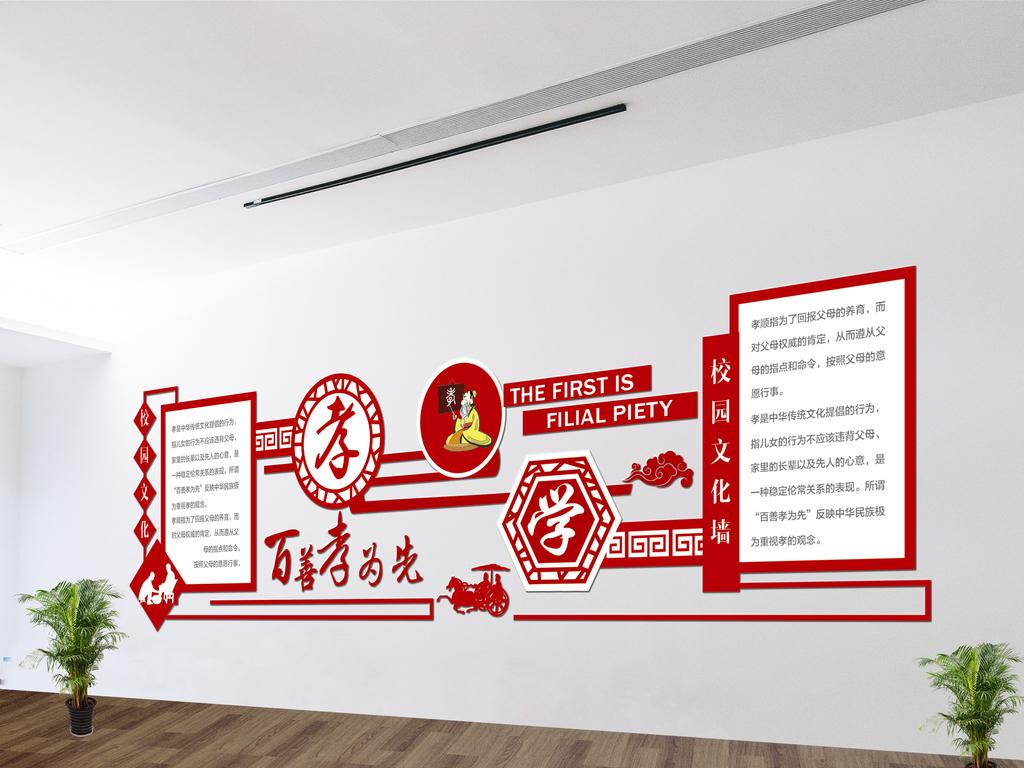学校校园文化墙形象墙图片下载ai素材 校园楼道文化墙