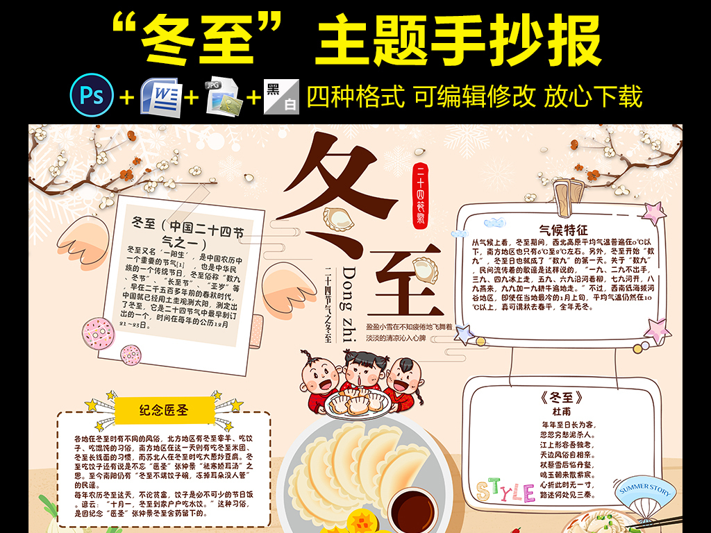 手抄报|小报 其他 其他 > 冬至小报二十四节气饺子传统文化手抄小报