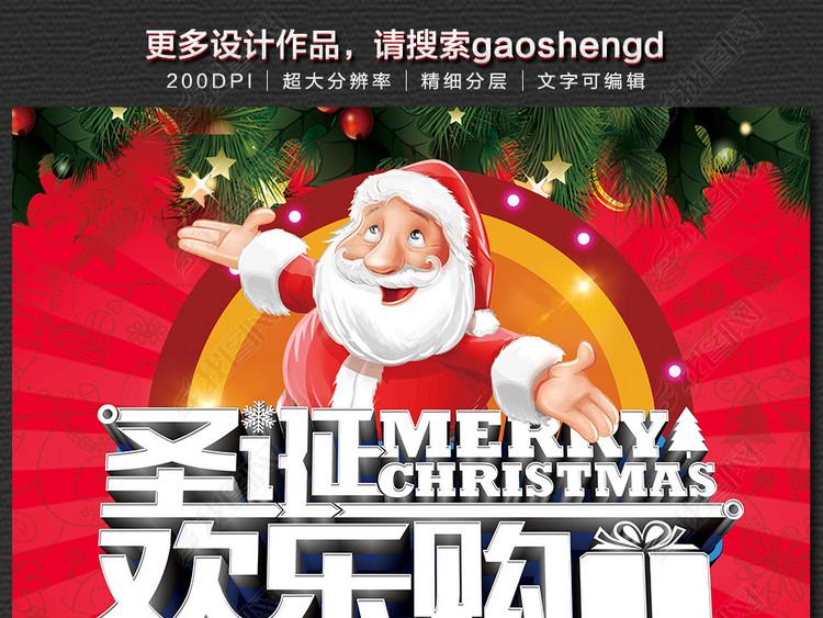 圣诞欢乐购节日促销活动海报