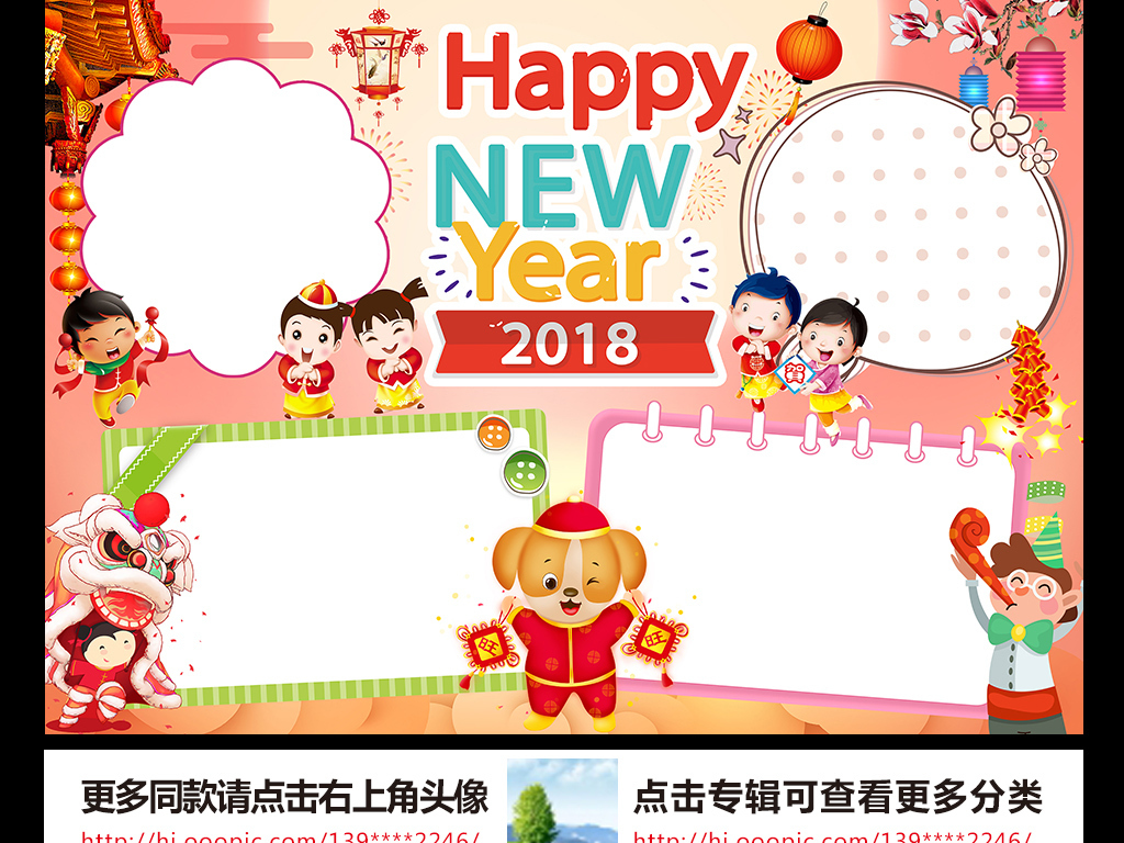 英语新年快乐小报元旦手抄报春节电子小报