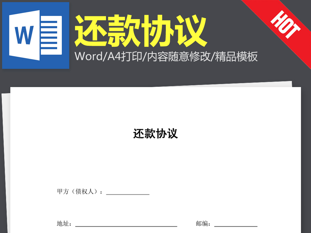 还款协议合同书范本word文本文档模板下载